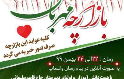"""photo 2021 04 21 15 02 44 410x260 - """"بازارچه مهربانی"""" راهاندازی شد"""