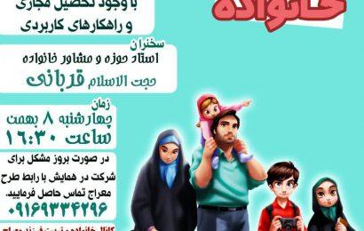 photo 2021 04 21 16 02 51 410x260 - همایش خانواده با موضوع فضای مجازی و تربیت فرزند